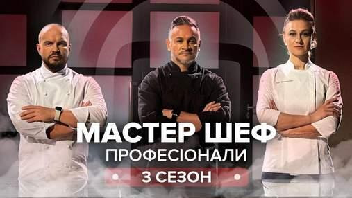 Мастер Шеф Професіонали 3 сезон 16 випуск: страви для зіркової родини та девайси власними руками