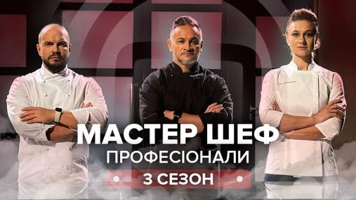 Мастер Шеф Профессионалы 3 сезон 16 выпуск: блюда для звездной семьи и самодельные аксессуары