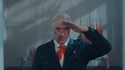 Комсол, піонери та Ленін: соліст Rammstein випустив кривавий кліп до Дня захисту дітей 18+