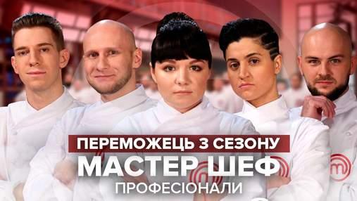 Кто стал победителем 3 сезона Мастер Шеф Профессионалы: известно имя и биография участника