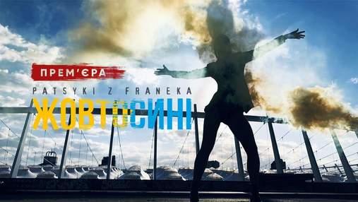Футбольний плейлист: пісні про збірну України та для збірної України
