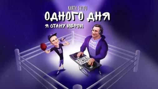 """""""Однажды я стану мэром"""": Кличко с блогером Маруничем записал совместный фит, который стал хитом"""