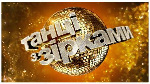 """""""Танці з зірками"""" 2021: відома дата першого випуску танцювального шоу"""