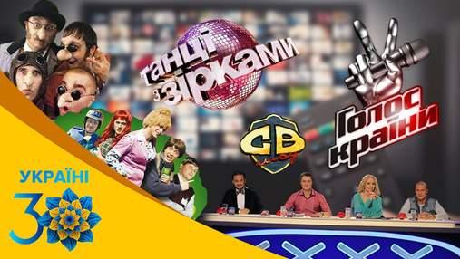 Самые популярные развлекательные шоу Украины: ностальгическая подборка ко Дню Независимости