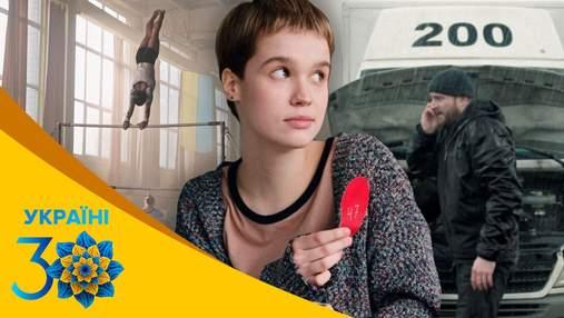 Современные украинские фильмы, которые поразили весь мир: претенденты на Оскар, награды, отзывы