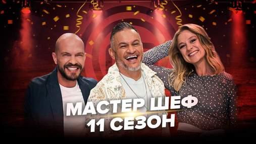 Мастер Шеф 11 сезон 1 випуск: як зірки шоубізу та тіктока боролися за місце на шоу