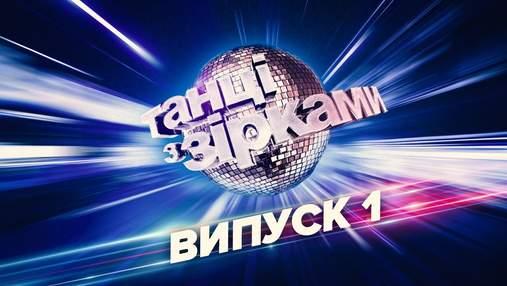 """""""Танці з зірками 2021"""" 1 випуск: ефектне повернення Власової та зухвалий подарунок для Кухар"""