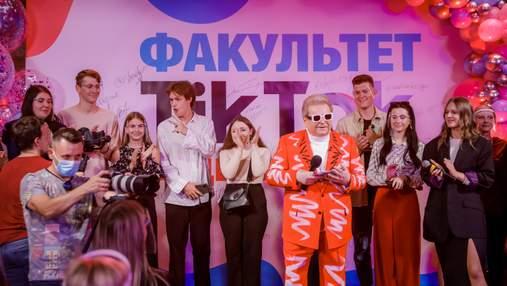 Михайло Поплавський відкрив факультет ТikТоk