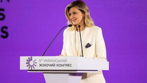 Елена Зеленская выступила на Украинском женскому конгрессе: фото в молочном костюме