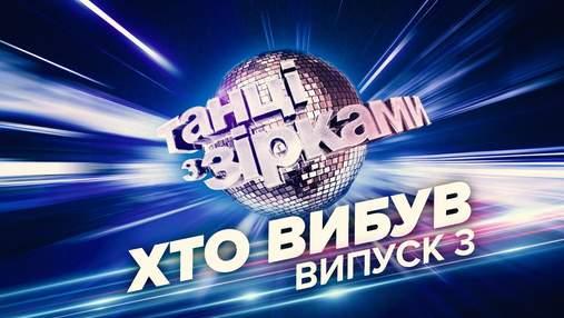 """""""Танці з зірками 2021"""" 3 випуск: хто покинув шоу назавжди"""