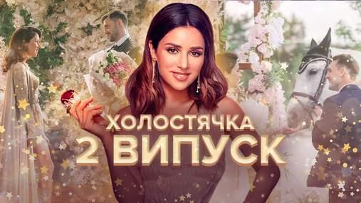 Холостячка 2 сезон 2 випуск: побачення з Романом у басейні з пелюстками троянд, зізнання Ігоря