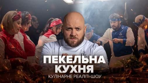 Пекельна кухня 3 випуск: випробування українською кухнею та ротація команд від Якутова
