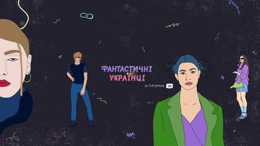 """""""Фантастичні українці"""": на екрани виходить унікальний серіал про моду й танці в Україні"""