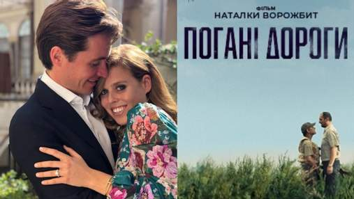 Підсумки тижня: принцеса Беатріс вперше стала мамою, а Україна обрала фільм на Оскар