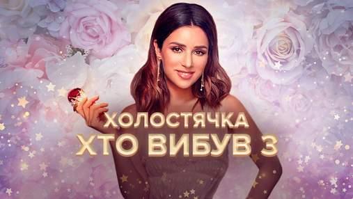 Холостячка 2 сезон 3 випуск: хто вибув з шоу