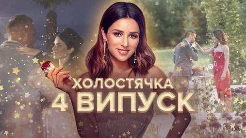 Холостячка 2 сезон 4 випуск: драматичне прощання та гарячий танець від Злати Огнєвіч