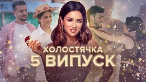 Холостячка 2 сезон 5 випуск: побачення на Кіпрі та перші поцілунки сезону