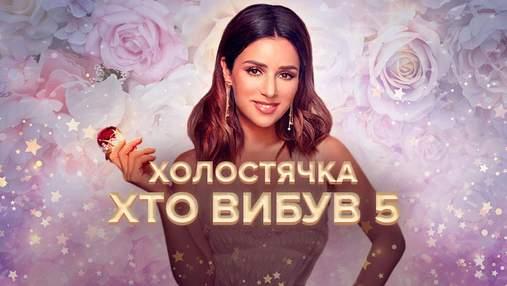 """""""Холостячка"""" 2 сезон 5 выпуск: кто выбыл из реалити-шоу"""