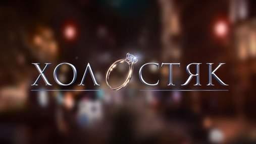 """Интимные фото и постельные сцены: аферисты запустили кастинг на 12 сезон """"Холостяка"""""""