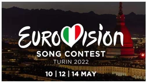 Евровидение-2022: стал известен список стран-участниц конкурса